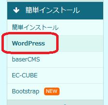 Wordpressを見てみよう01