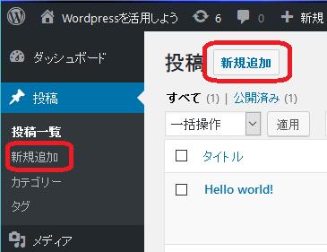 Wordpress投稿の新規追加