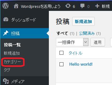 Wordpressの投稿カテゴリー