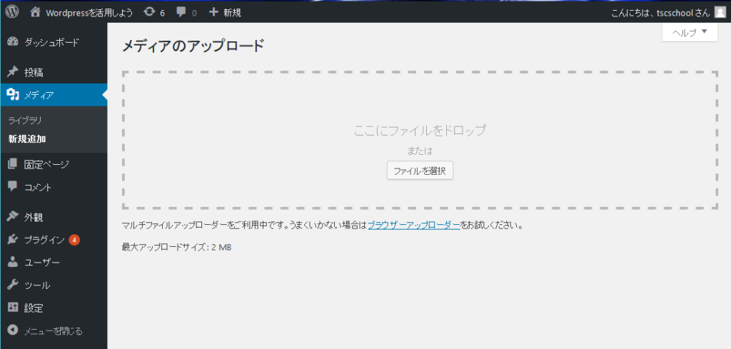 wordpressのメディアアップロード画面