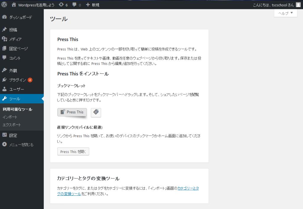 wordpressツール管理画面