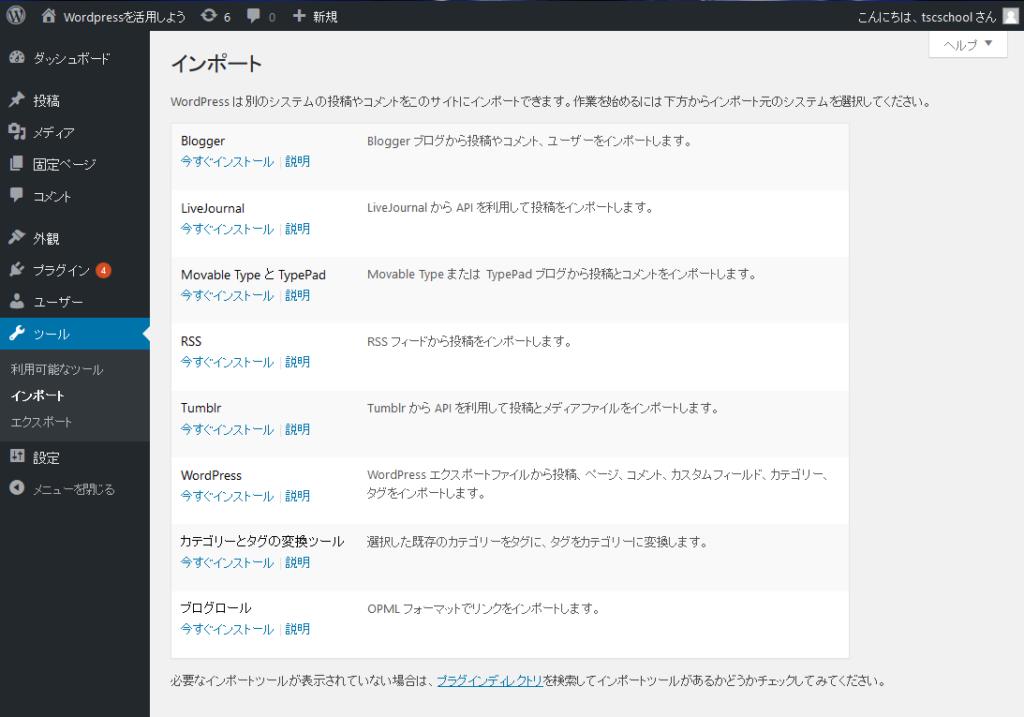 wordpressツールインポート