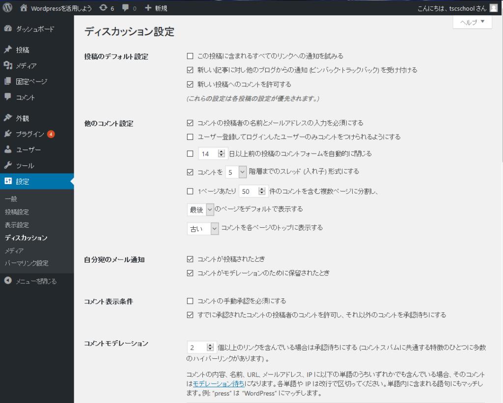 wordpressディスカッション管理画面