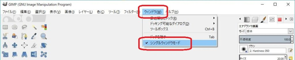 GIMPウィンドウモード