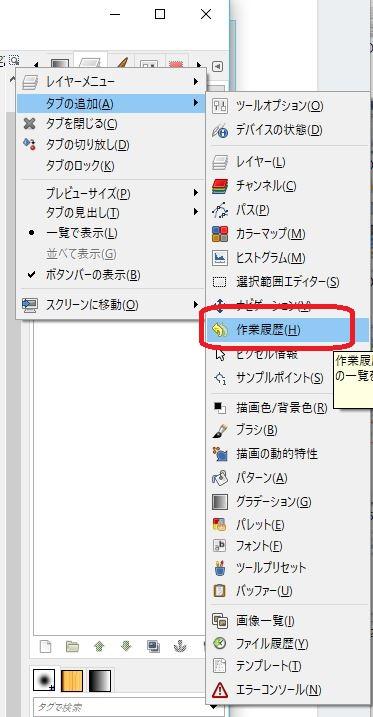 GIMPの作業履歴