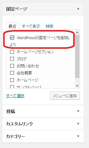 固定ページをメニューに追加