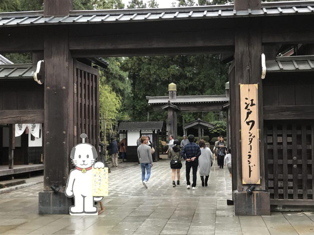 日光江戸村(江戸ワンダーランド)入口