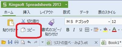 Kingsoft Spreadsheets 2013 データの編集