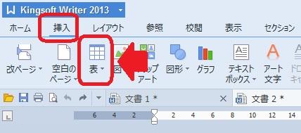 Kingsoft Writer2013 表を作成 とりあえず表を作ろう