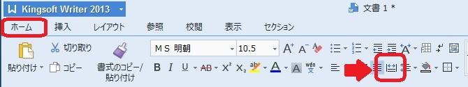 Kingsoft Writer2013 文字列の均等割り付け