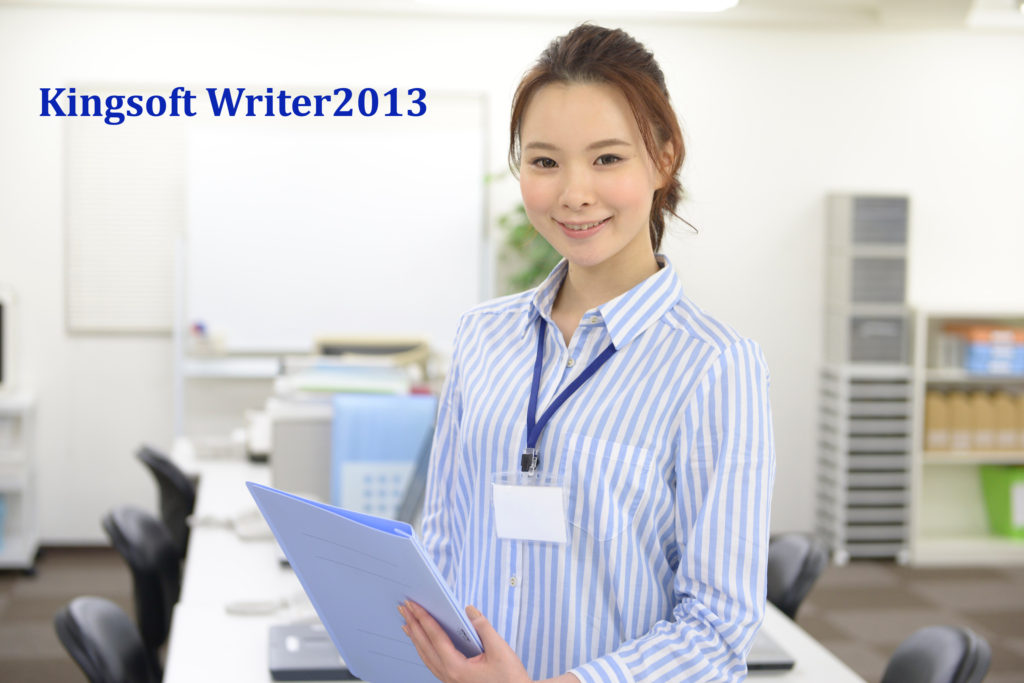 Kingsoft Writer2013
