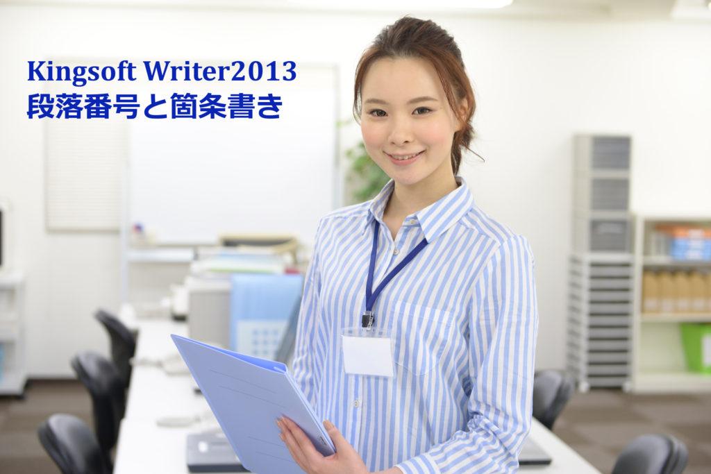 Kingsoft Writer2013 段落番号と箇条書き