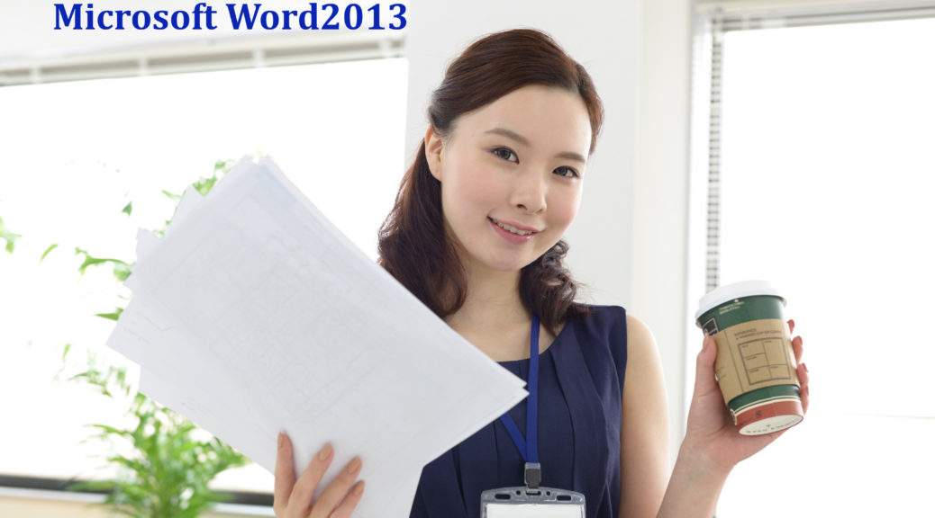 MicrosoftOffice Word2013