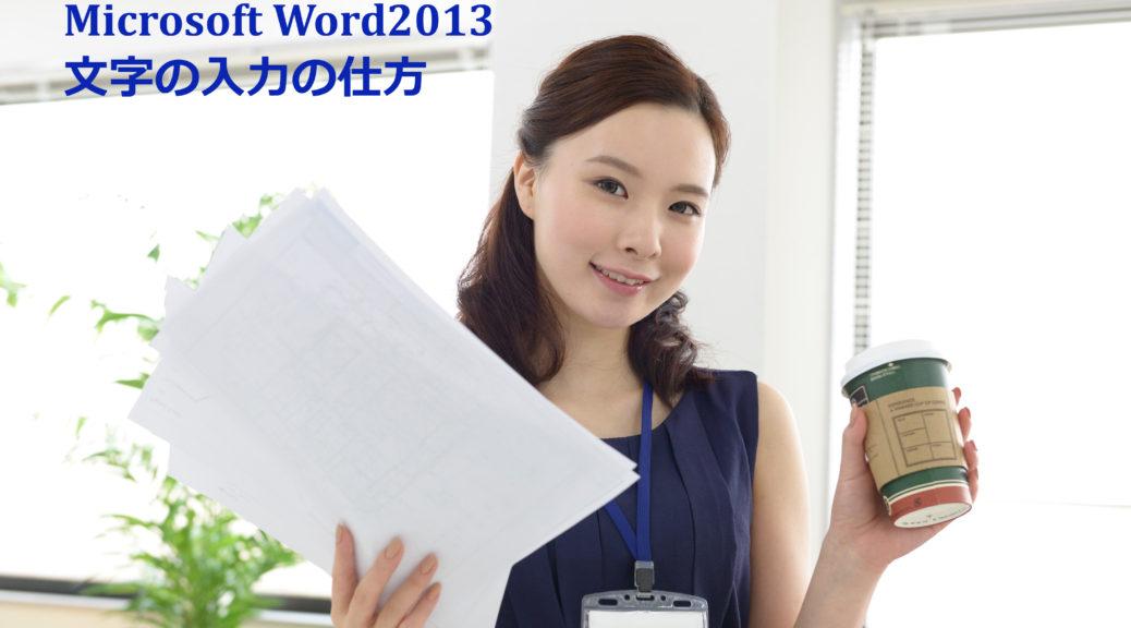 MicrosoftOffice Word2013 文字の入力の仕方