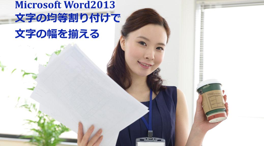 MicrosoftOffice Word2013 文字の均等割り付けで文字の幅を揃える