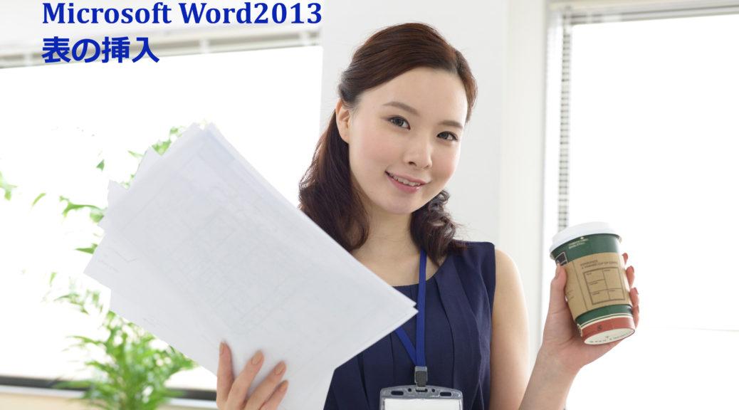 MicrosoftOffice Word2013 表の挿入