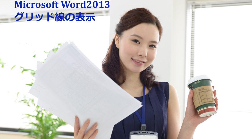 MicrosoftOffice Word2013 グリッド線の表示