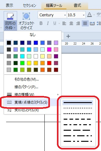 Kingsoft Writer2013 図形の挿入