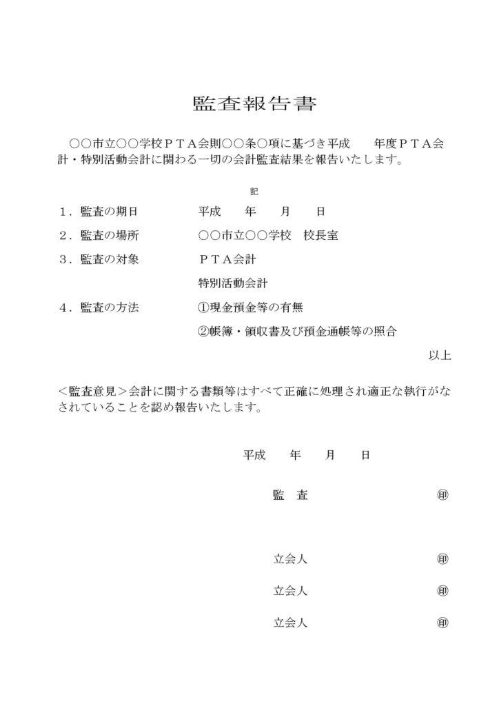 PTA文書 監査報告書