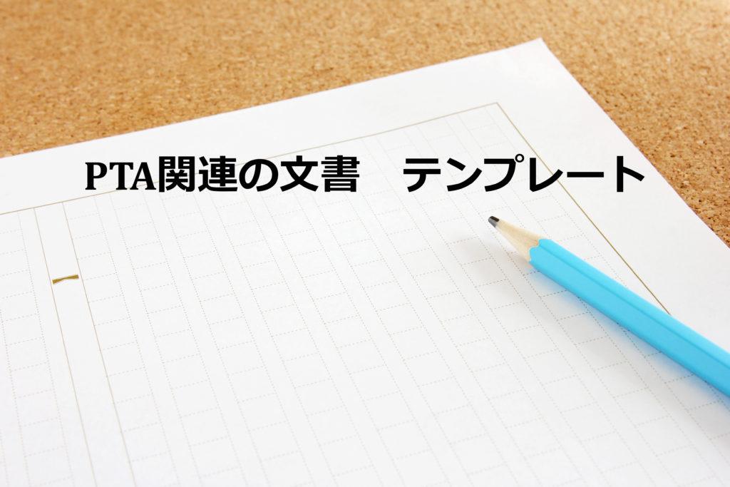 PTA関連の文書テンプレート