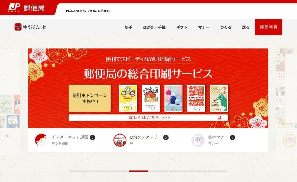 郵便年賀.jpに行きます。