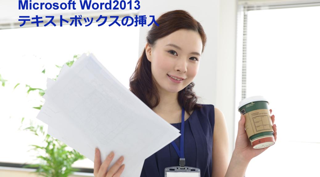 Word2013 テキストボックスの挿入