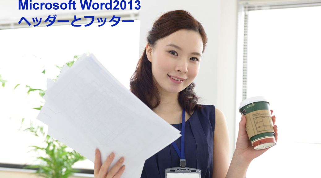 Word2013 ヘッダーとフッター