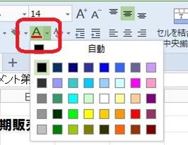 フォントの色を選択