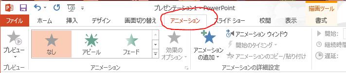 【アニメーション】のタブをクリック