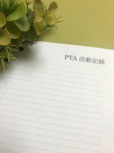 PTA活動記録