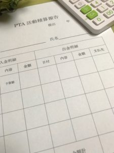 PTA活動清算書