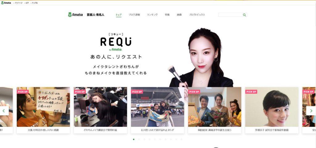 https://official.ameba.jp/