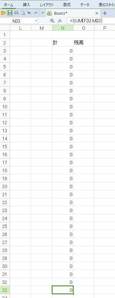N4~N33まで同様に合計の計算式