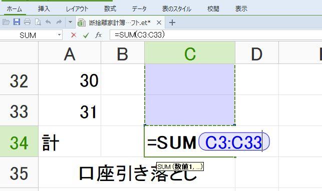 C3からC33までの合計の計算式