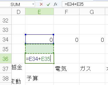 E34とE35のセルの合計の計算式