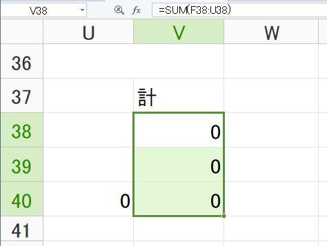 合計の計算式