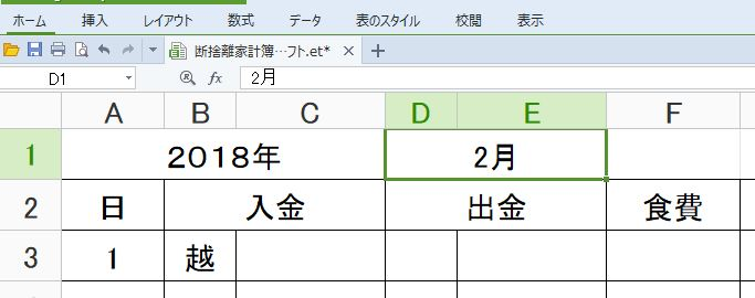 2月から12月分の家計簿の月数