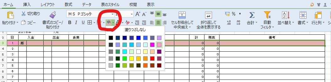 好きな色を選びます