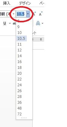 文字の編集と設定フォントサイズのリス