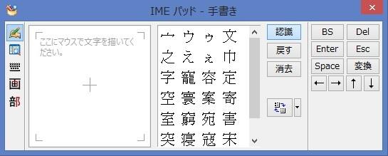 文字の入力01