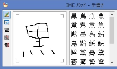 IMEで文字の入力