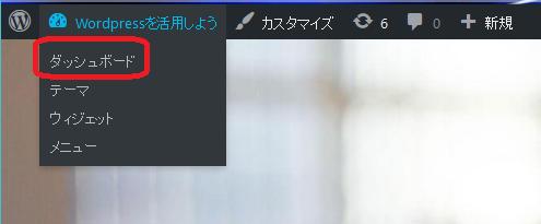 Wordpressのダッシュボードをクリック