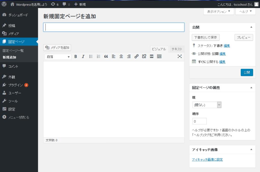 wordpressの固定ページ新規作成