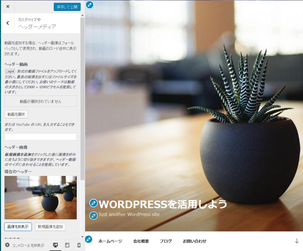 wordpressのヘッダーの管理画面