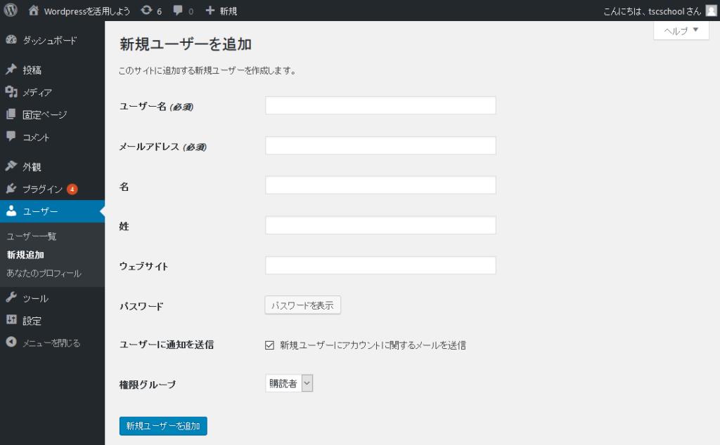 wordpressユーザーの新規追加画面