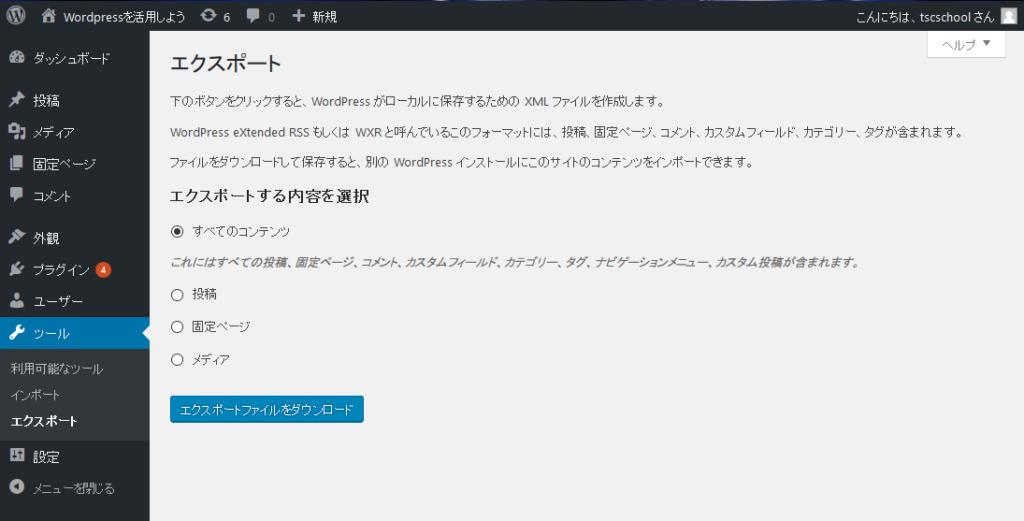 wordpressエクスポート管理画面