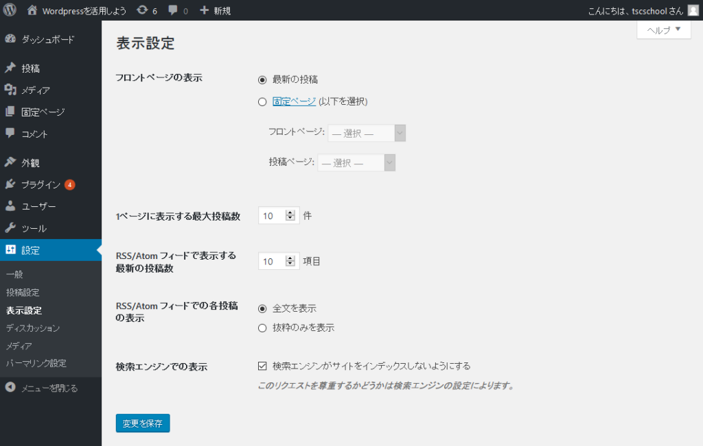 wordpress表示設定の管理画面