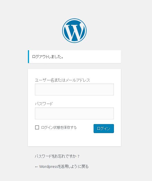 wordpressにログインしよう