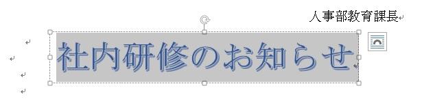 Word2013ワードアートの挿入