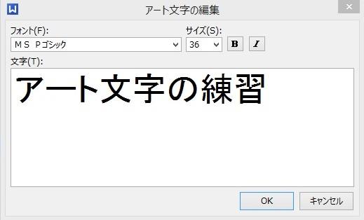 KingsoftWriter2013 アート文字の挿入
